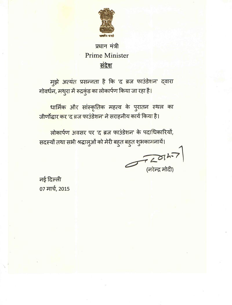 Letter from the Prime Minister of India